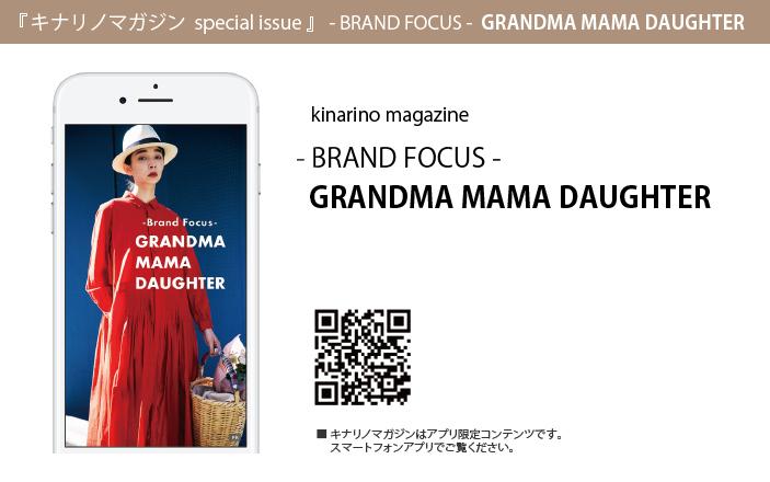 kinarino-magazine-GMD-NEWSk180227